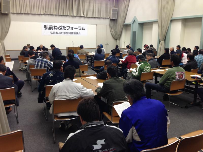 20141027ねぷたフォーラム秋