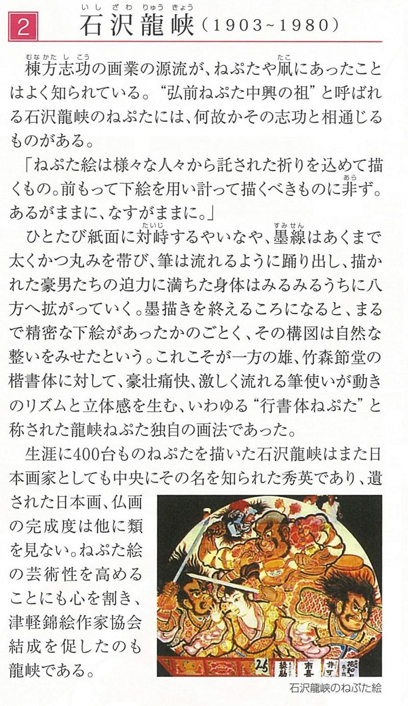 石澤龍峡「弘前ねぷたガイド」より転載(文:葛西敞)