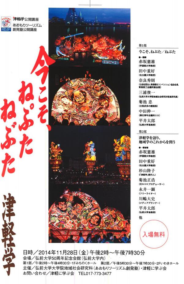20141128津軽学チラシ