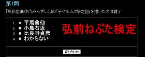 弘前ねぷた検定のイメージ