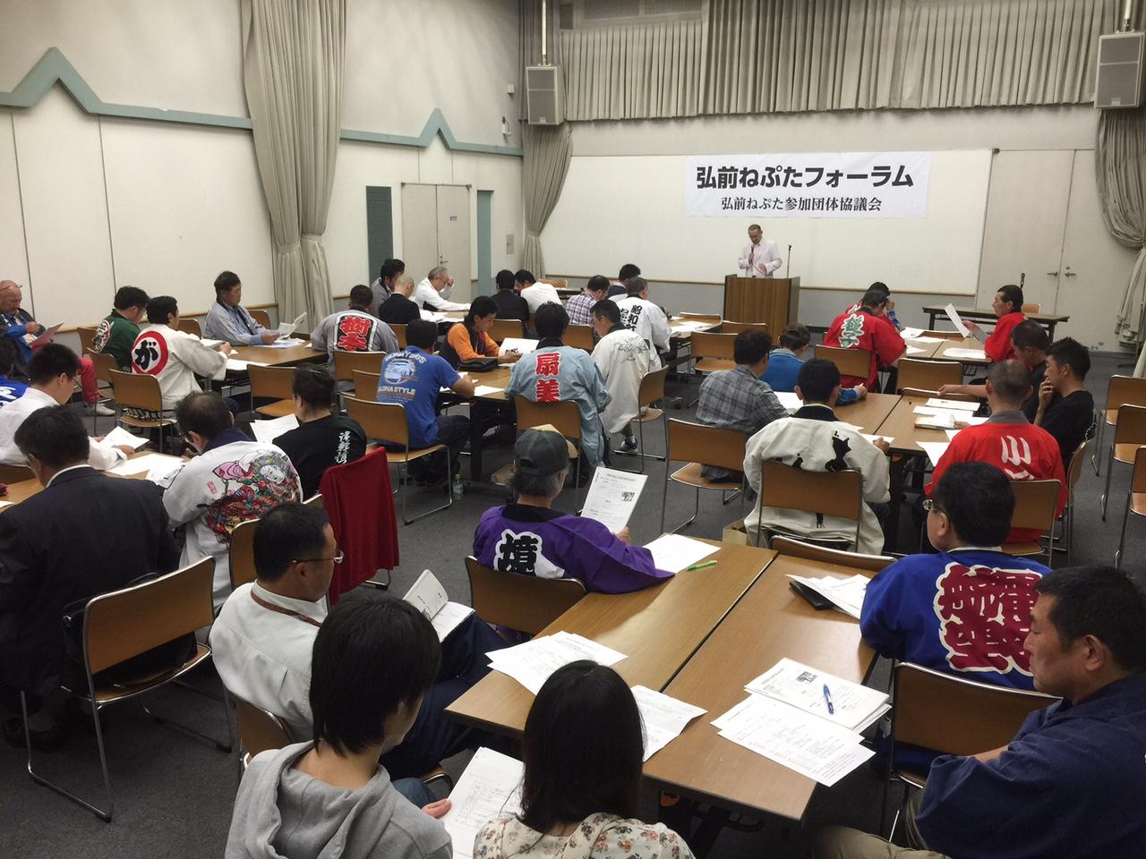 20150629ねぷたフォーラム1