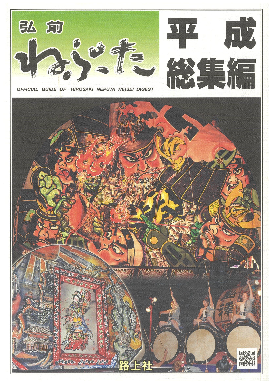 弘前ねぷた平成総集編が発売されましたのイメージ